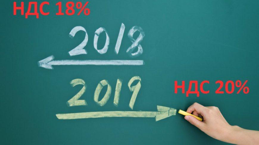 Повышение НДС с 18% до 20%